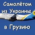 Украина Дешево