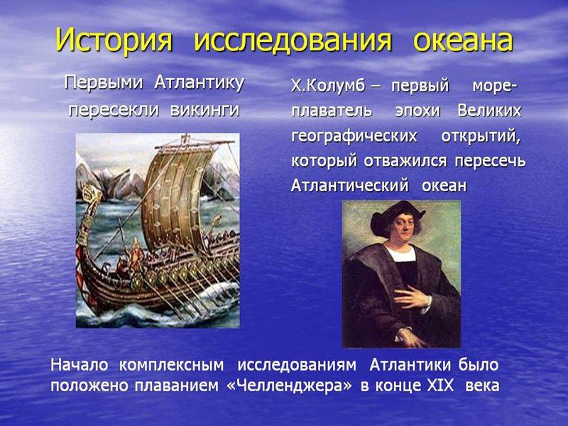 какие первооткрыватели переплывали атлантический океан и что открыли
