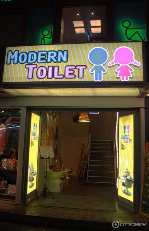 Modern Toilets Amazoncom