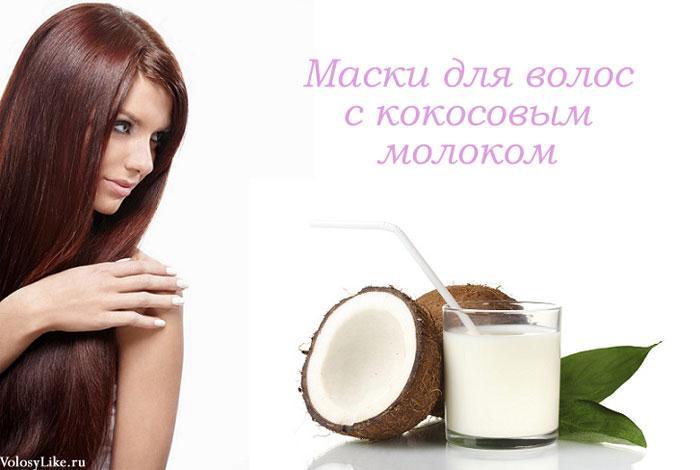 Маски для волос в домашних условиях из молока