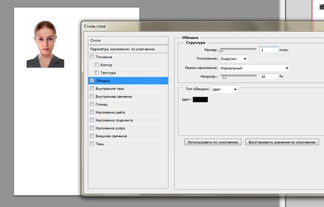 Требования к фото на паспорт РФ в 2016 году - размеры, параметры, формат фотографий на российский паспорт - My Life