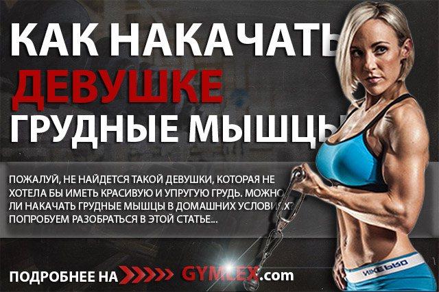 Накачать мышцы девушкам в домашних условиях