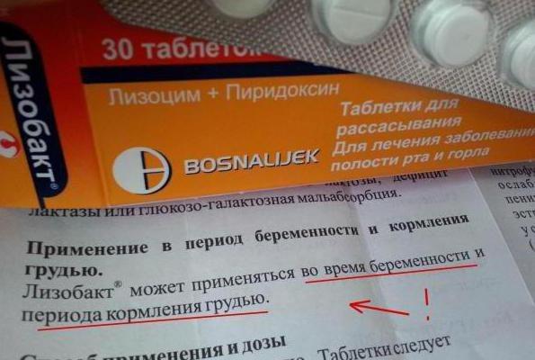 лизобакт инструкция по применению цена отзывы аналоги таблетки - фото 11