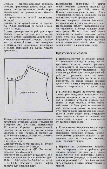 Как вывязать горловину спицами пошаговое для детей