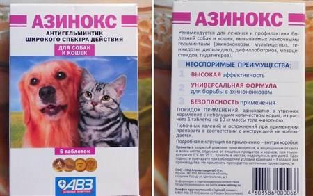 таблетки от глистов коту германия